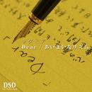 Dear/あいまいなリズム/津田直士井上水晶