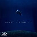 人魚姫のアリア/私の潮騒/津田直士井上水晶