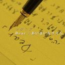 Dear/あいまいなリズム/ツダミア