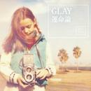 運命論/GLAY