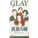 真夏の扉/GLAY