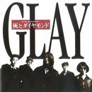 灰とダイヤモンド/GLAY