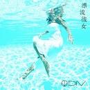 漂流彼女/DIV