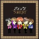 5 BEST/カメレオ