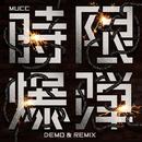 時限爆弾 DEMO & REMIX/ムック