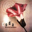 Coda/坂本龍一