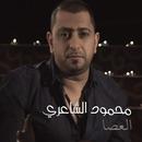 Al Asa/Mahmoud Al Shaeire