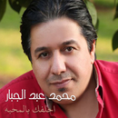 Ahalfak Bel Mahabba/Mohammad Abdul Jabbar