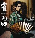 Huo Yuan CHia/Jay Chou