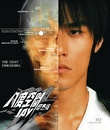 The Eight Dimensions/Jay Chou
