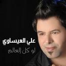 Law Kol Al 3alam/Ali Al Issawi