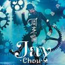 Xie Zi Te Da Hao/Jay Chou