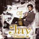 Aiyo, Not Bad/Jay Chou