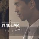 You Ren Gong Ming/Phil Lam