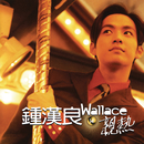 Intimate/Wallace Chung