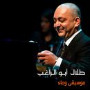 Museeqa W Maa/Talal Abo Al Ragheb