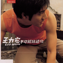 Impossible to Miss You/Leehom Wang
