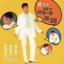 Love Played A Joke On Us/Chi Lam Cheung