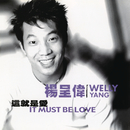 It Must Be Love/Welly Yang