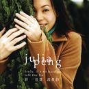 Honest Speaking/Julia Peng