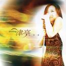Wo Shian Ai (I Want Love)/Jin Ting