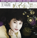 2003 Greatest Hits II/Rui-Xia Wang