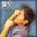 Liou Xin/Jacky Wu