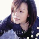 Look Inside You/Julia Peng