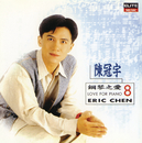 Love for Piano 8/Eric Chen