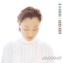 Free To Love You/Na Na Tang