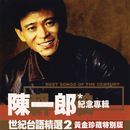 Taiwanese Century Great Hits 2 - Chen Yi Lang Greatest Hits/Yi Lang Chen