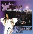 Happy Together - Julia Live Concert/Julia Peng