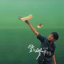 Hear My Fly/Leo Ku