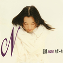 Hold Me Closer/Na Na Tang