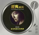 The Legendary Collection - Ye Yau Suo Si Ri Yau Suo Meng/Prudence Liew