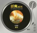 The Legendary Collection - Wen Rou/Susanne Ho