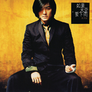 If It' s Gonna Rain/Ekin Cheng