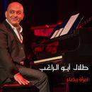 Emreaa Bedea/Talal Abo Al Ragheb