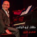 Aqdam Mn Al Sharq/Talal Abo Al Ragheb