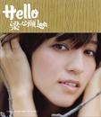 Hello Lara Liang/Lara Liang