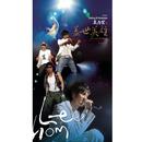 2006 Heroes of Earth Live Concert/Leehom Wang