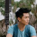 Yi Zi Yi Lei/Jason Chan