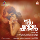 Idu Enna Maayam (Original Motion Picture Soundtrack)/G.V. Prakash Kumar