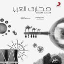 Sahara Al Arab/Jean-Marie Riachi