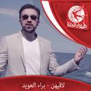 Laqeehon/Baraa Al Owaid