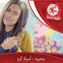 Benhayeeh/Amena Karam