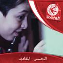 Al Tajassos/Al Maqadeed