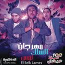 Mahragan el Selk Lammes/El Dakhlaweya