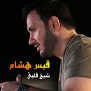 Shaikh Galbi/Qais Hesham