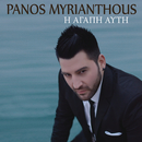 I Agapi Afti/Panos Myrianthous